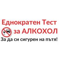 - Еднократни професионални тестове за алкохол;