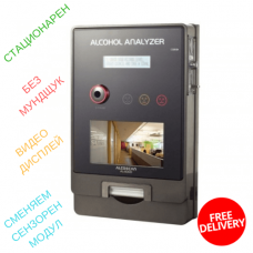 Дрегер за алкохол AL4000V комплект + една безплатна калибровка в гаранционния срок