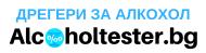 Електронен магазин за дрегери на достъпни цени